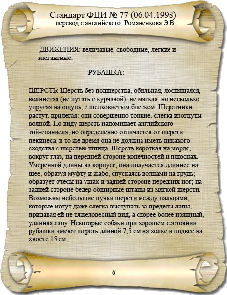порода папийон,стандарт ФЦИ