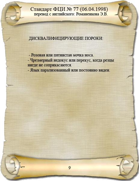 стандарт породы папийон,дискфалифицирующие пороки